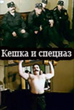 Постер фильма Кешка и спецназ (1991)