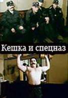 Кешка и спецназ (1991)