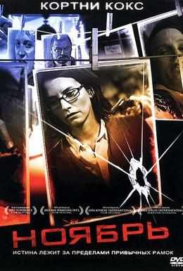 Постер фильма Ноябрь (2004)