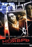 Ноябрь (2004)