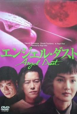 Постер фильма Прах ангела (1994)