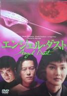 Прах ангела (1994)