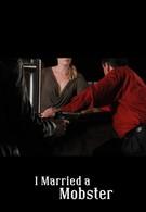 Мой муж – гангстер (2011)