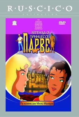 Постер фильма Легенда о принцессе Парве (2003)