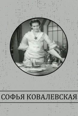 Постер фильма Софья Ковалевская (1956)