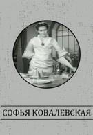 Софья Ковалевская (1956)