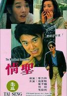 Великолепные негодяи (1991)