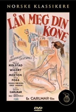 Постер фильма Женатый холостяк (1958)