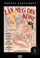 Женатый холостяк (1958)
