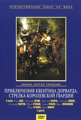 Постер фильма Приключения Квентина Дорварда, стрелка королевской гвардии (1988)