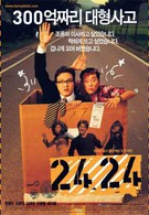 Операция 2424 (2002)