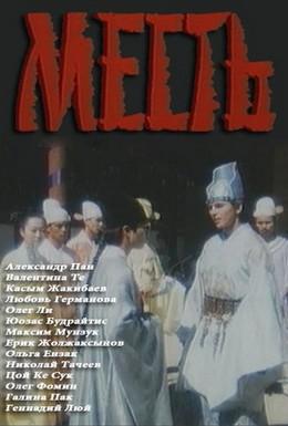 Постер фильма Месть (1989)