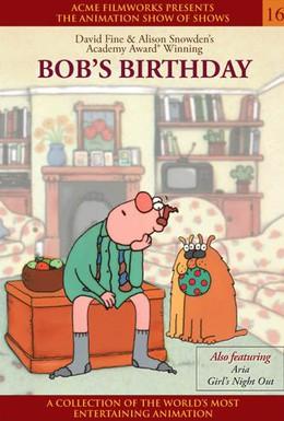 Постер фильма День рождения Боба (1994)