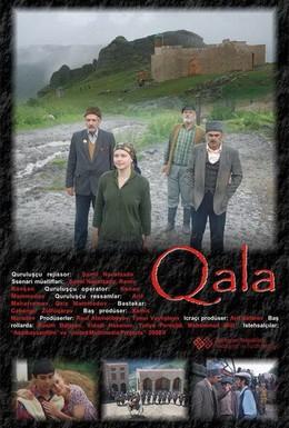 Постер фильма Крепость (2008)