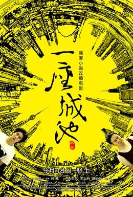 Постер фильма Идеальный город (2013)