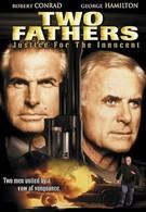 Два отца: Справедливость для невинных (1994)