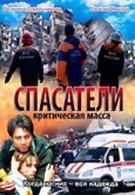 Спасатели: Критическая масса (2000)