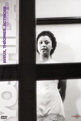 Постер фильма Трактат: Исповедь актрисы (1971)