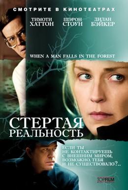 Постер фильма Стертая реальность (2007)