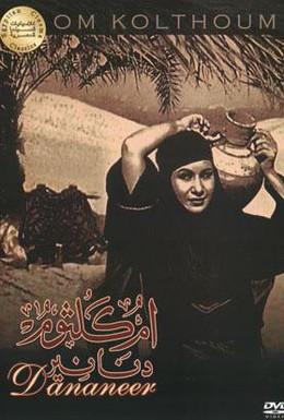Постер фильма Дананир (1940)