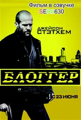 Постер фильма Блоггер (2013)