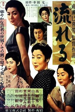 Постер фильма По течению (1956)