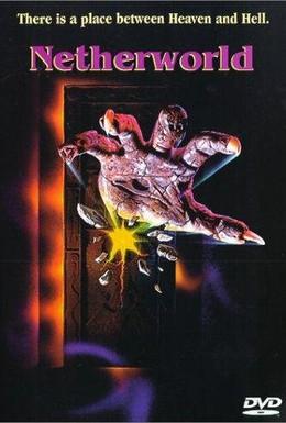 Постер фильма Загробный мир (1992)