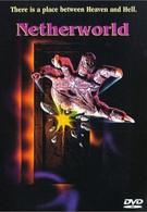 Загробный мир (1992)