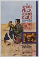 Возлюбленный язычник (1959)