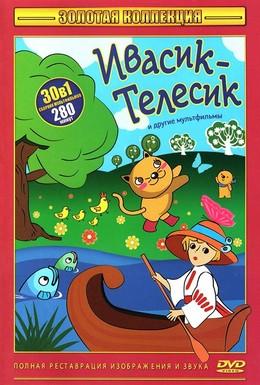 Постер фильма Ивасик-телесик (1968)