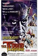 Террор (1963)