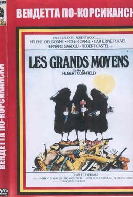 Постер фильма Великие мгновения (1965)