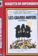 Великие мгновения (1965)