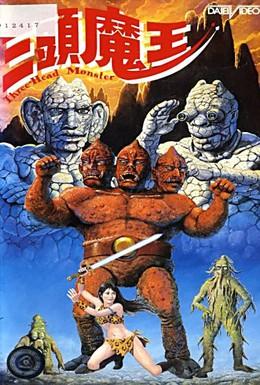 Постер фильма Король – Женьшень (1988)