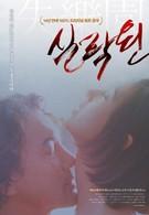 Потерянный рай (1997)