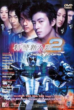 Постер фильма Спецназ нового поколения (2000)