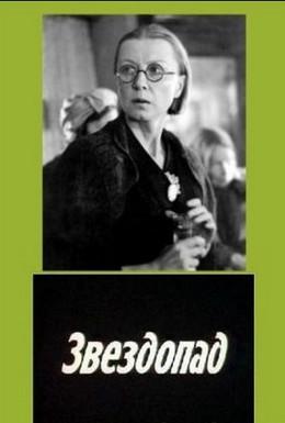 Постер фильма Звездопад (1981)