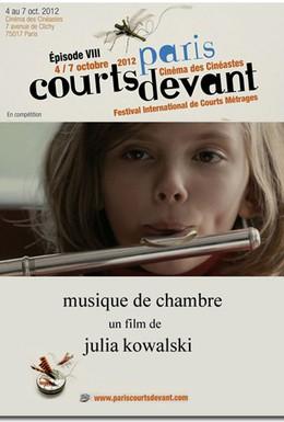 Постер фильма Камерная музыка (2012)