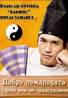 Добро пожаловать в салон предсказаний Инь-Янь (2013)