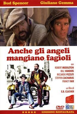 Постер фильма Даже ангелы едят фасоль (1973)