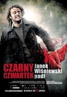 Черный четверг (2011)
