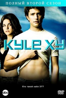 Постер фильма Кайл XY (2006)