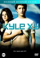 Кайл XY (2006)