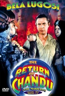 Постер фильма Возвращение Чанду (1934)