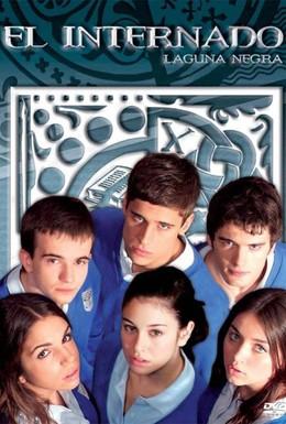 Постер фильма Черная лагуна (2007)