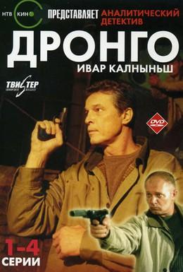 Постер фильма Дронго (2002)
