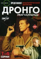 Дронго (2002)
