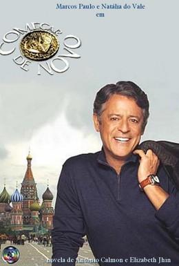 Постер фильма Талисман (2004)
