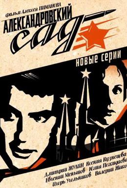Постер фильма Александровский сад 2 (2007)