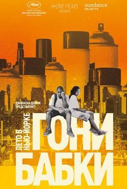Постер фильма Гони бабки. Лето в Нью-Йорке (2012)